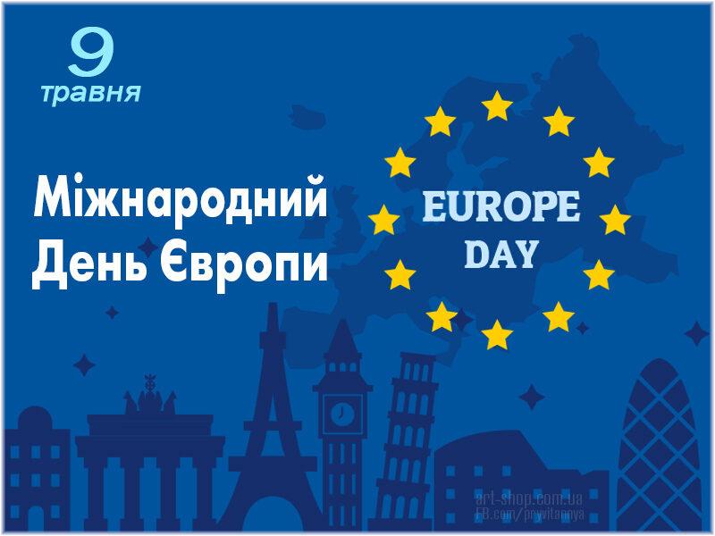 З Днем Європи