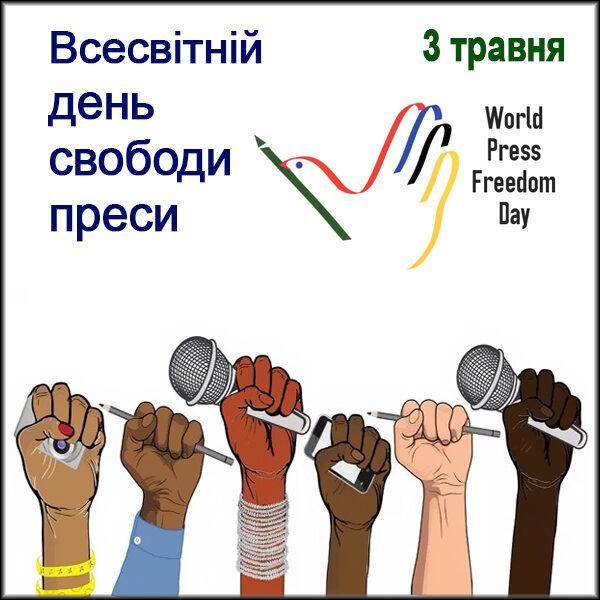 З Днем свободи преси