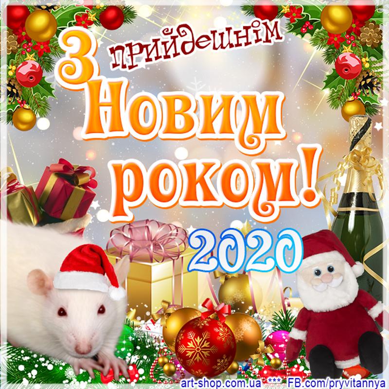 З Новим 2020 роком
