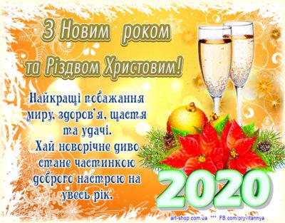 Новий рік та Різдво 2020