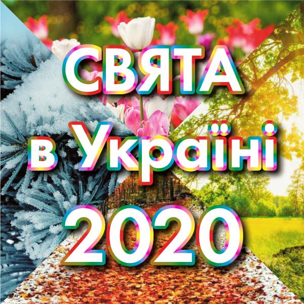 Свята в Україні 2020 року